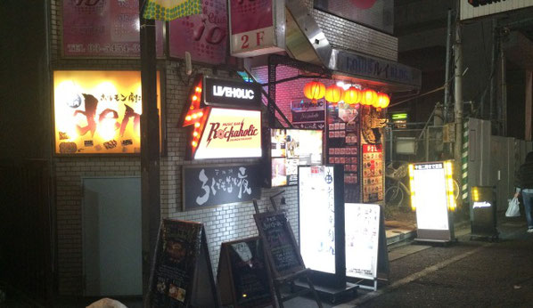下北沢のライブハウス「ろくでもない夜」の店の前