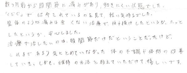 鳥取県倉吉市 股関節の痛み 整体