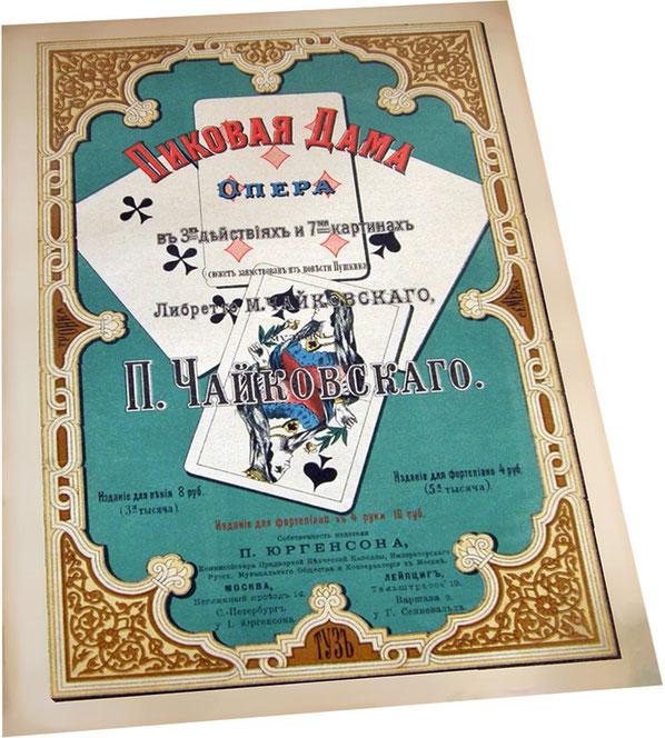 Пиковая дама Чайковского, попурри для фортепиано, ноты, Лангер, Юргенсон, обложка фото