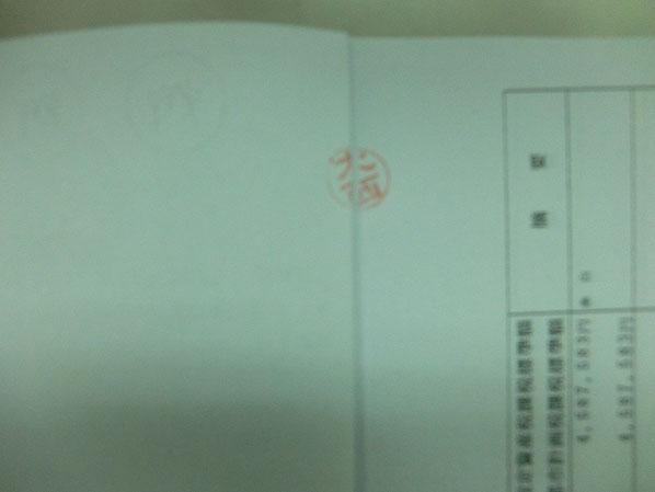 コピーの各用紙間(すべての用紙間)は、同じ印鑑で契印を押します。
