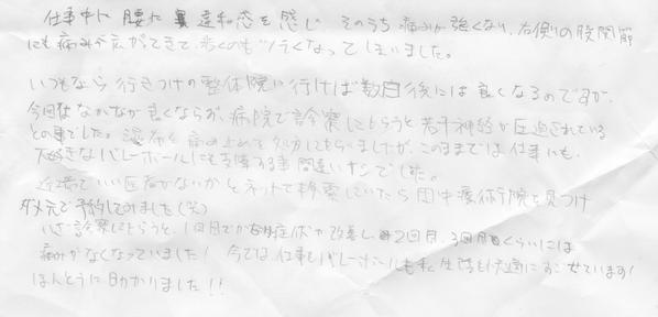 田中療術院口コミ 神経の圧迫