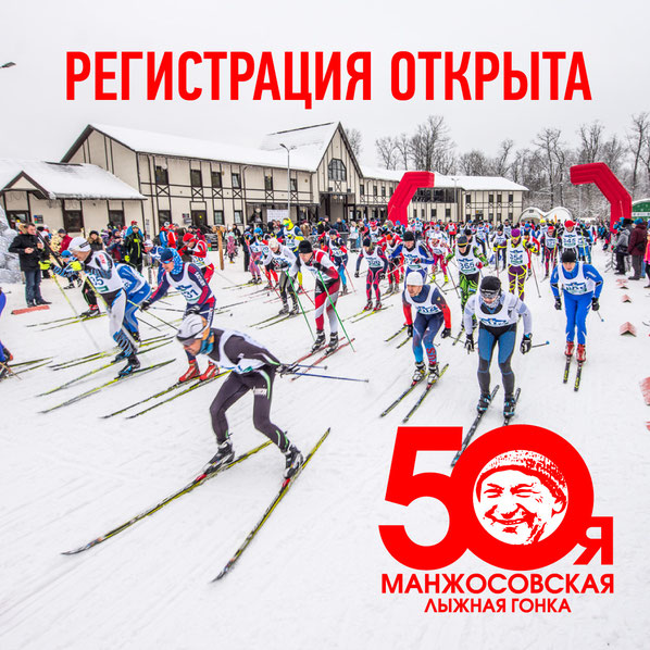 манжосовская лыжная гонка