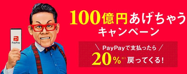 PayPay(ペイペイ)100億円あげちゃうキャンペーン 20%戻ってくる!
