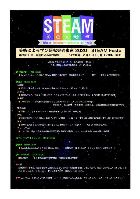 筆者も実行委員として関わった「美術による学び研 究会@東京2020 STEAM FESTA」。日本でもSTEAM 教育についての実践や議論が広がりつつある。
