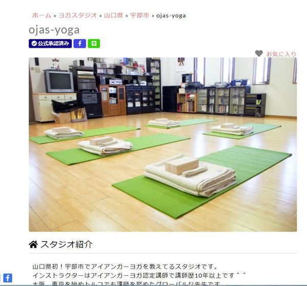 Ojas-yogaの画像