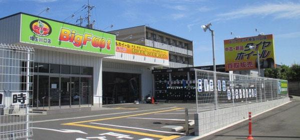 ビック・フット埼玉川口店