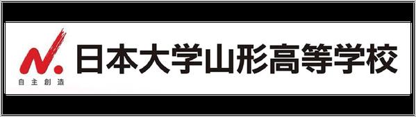 日本大学山形高校,日大山形,山形市