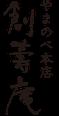 やまのべ本店 創壽庵(ソウジュアン)ロゴマーク