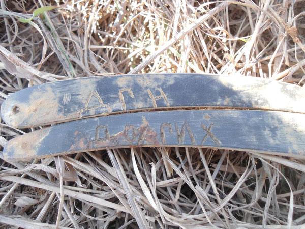 Надпись на бритве найденного бойца.