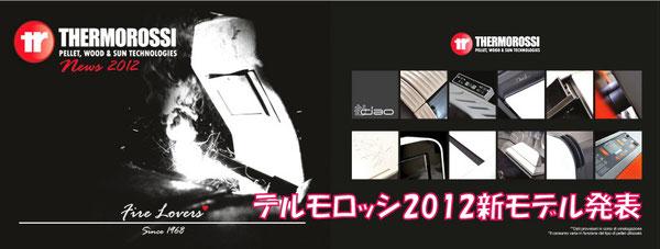 テルモロッシ2012年新モデル発表