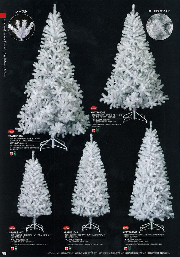 ホワイトノーブルリッチツリー