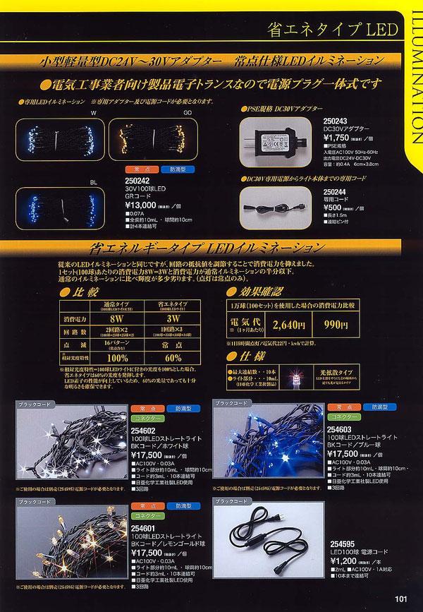 LEDコード系のストレートイルミネーション
