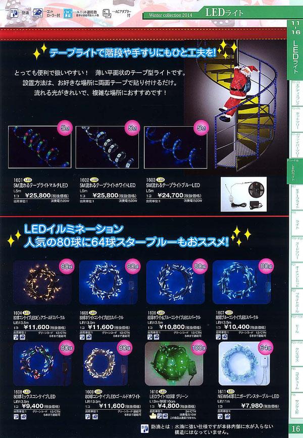 ストレートライトのコード系LEDイルミネーション、テープライト