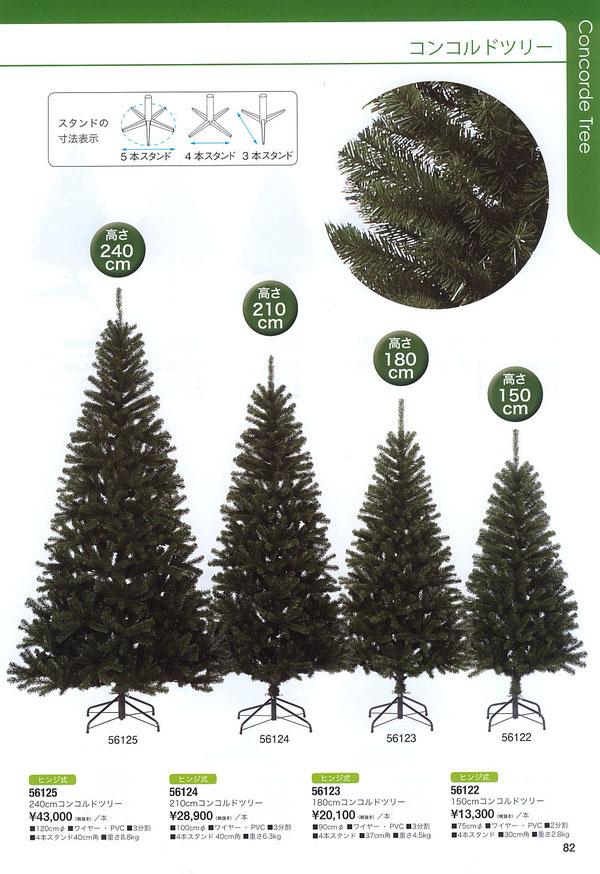 グリーンクリスマスツリー、ホワイトツリー