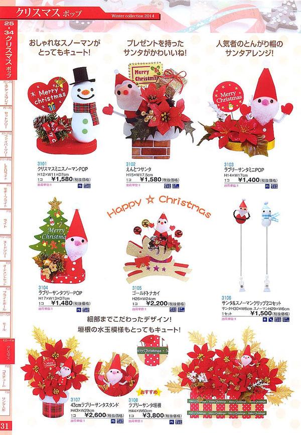 クリスマス飾りのポップ、サンタ、トナカイ、スタンド