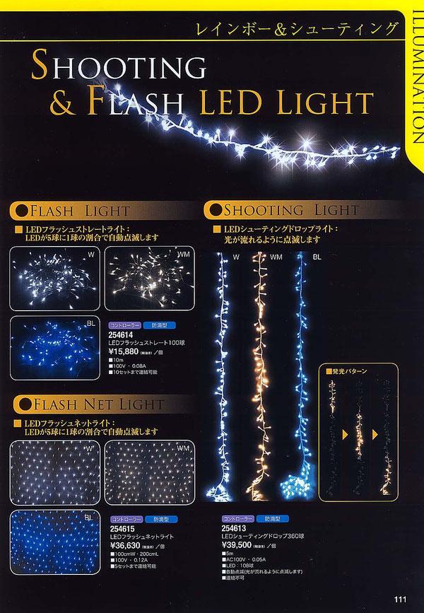 LEDフラッシュストレートライト、LEDネットライト、LEDシューティングドロップライト等