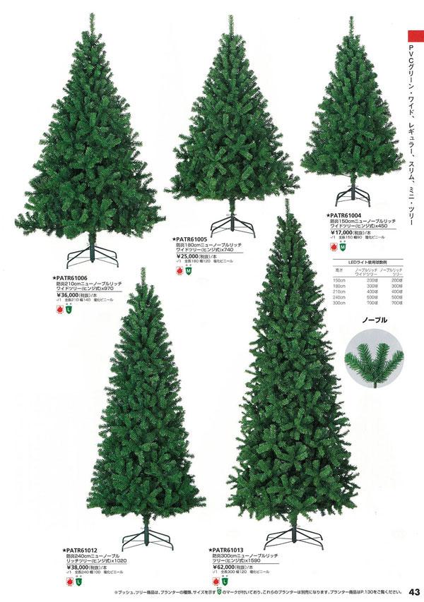 ニューノーブルリッチツリー
