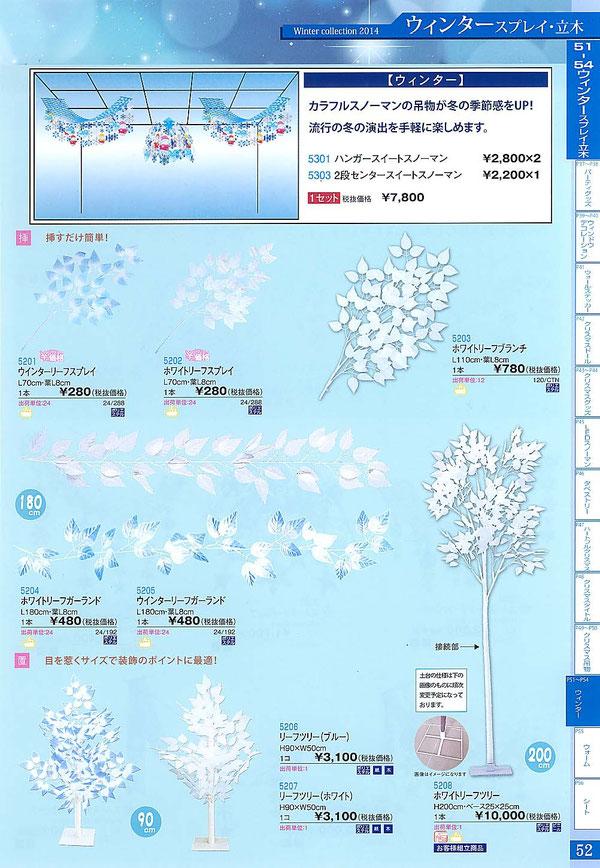 クリスマス冬飾り用のホワイトリーフ、スプレイ、ブランチ、ホワイトツリー等