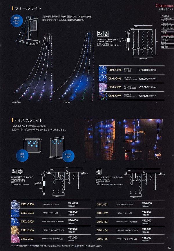 LEDのフォールライト、アイスクルライトのイルミネーション等
