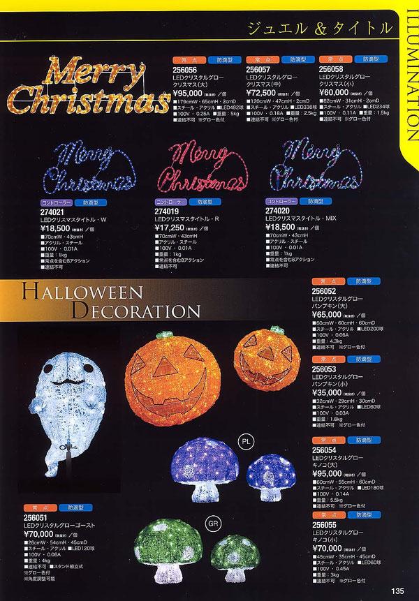 LEDクリスタルグロークリスマス、MCタイトル、パンプキン、キノコ等