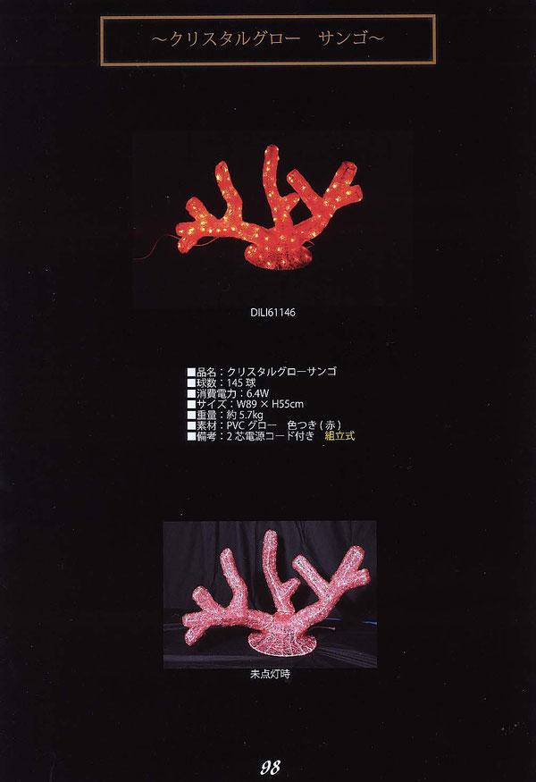 クリスタルグロー サンゴ