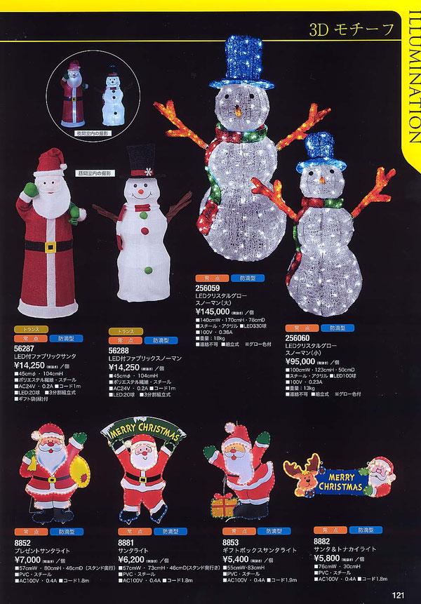 LEDスノーマン、LEDサンタ、サンタライト等