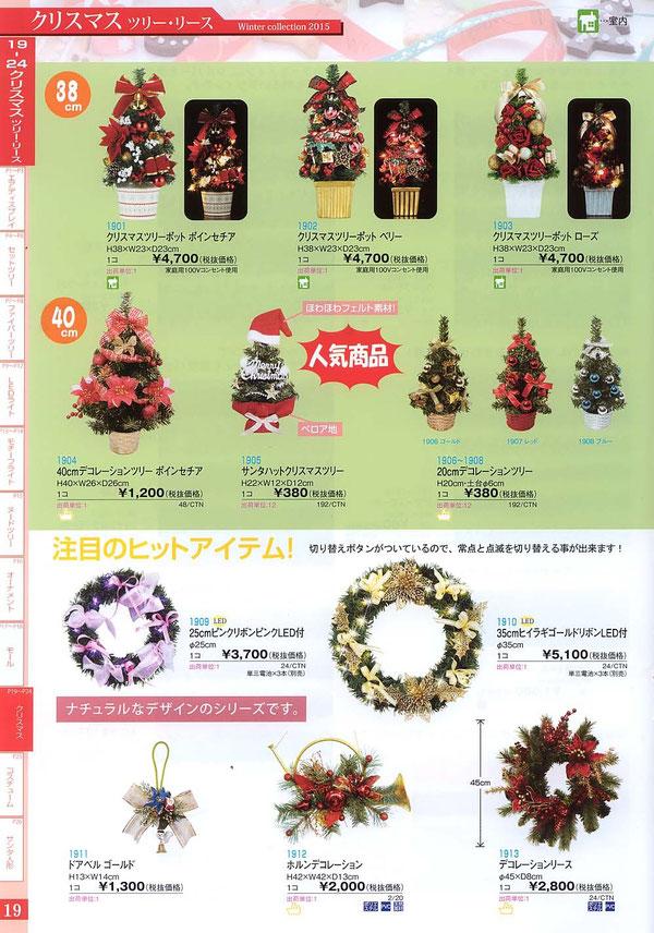 デコレーションクリスマスツリー、ポット