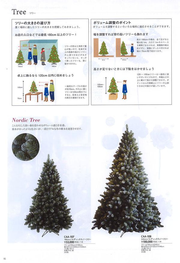 グリーンクリスマスツリー