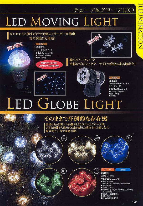 LEDグローブライト等
