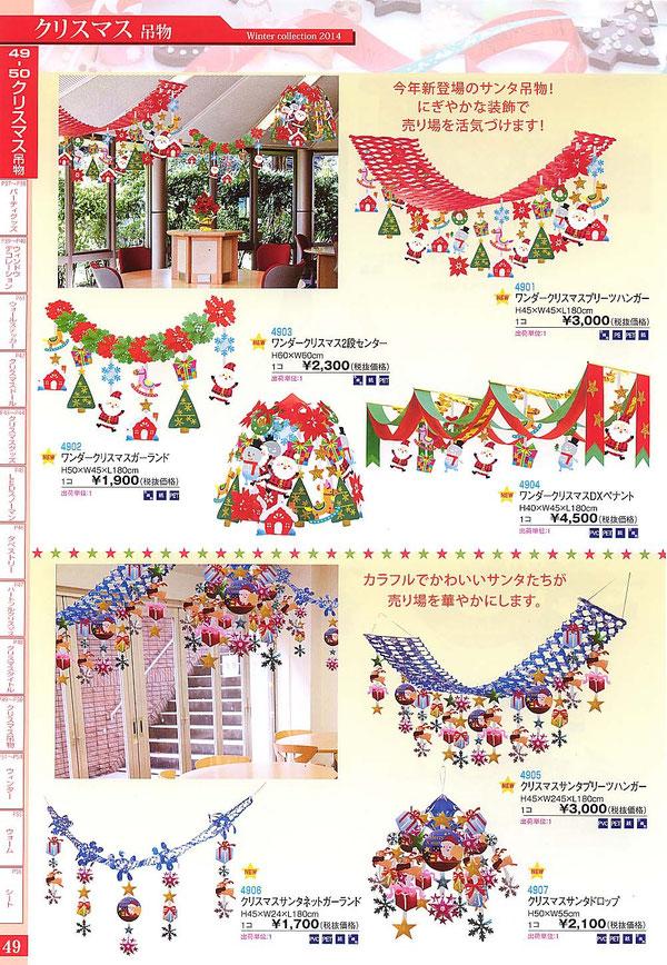 クリスマス飾り用のハンガー、ガーランド、センター、ドロップ等