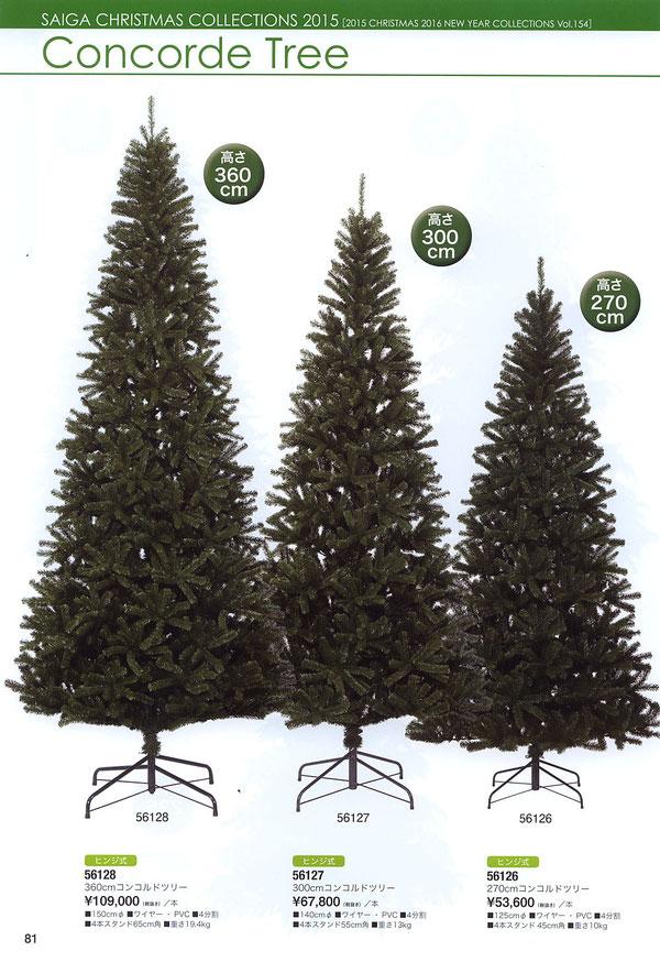 グリーンクリスマスツリー,ツリーアーチ