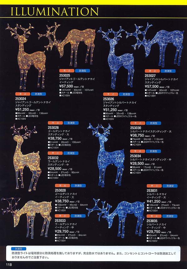 LEDジャイアントトナカイ、LEDスタンディングトナカイ、LEDイーティングトナカイ、鹿等