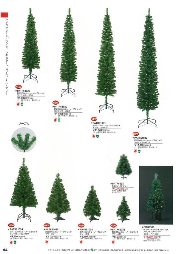 ニューノーブルリッチツリースリムツリー