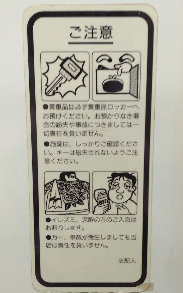 Public Locker Room Banned List