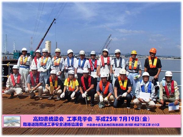 五洋建設の斉藤様から送られてきた集合写真