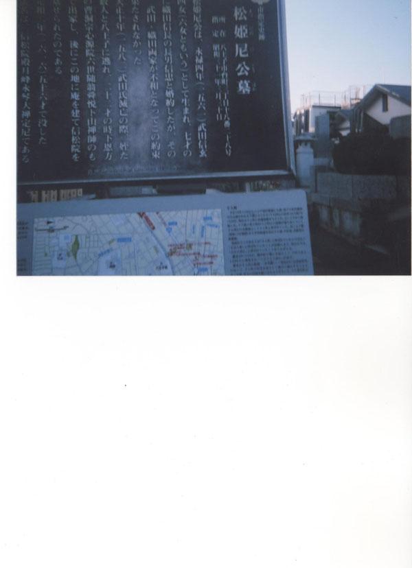信松尼松姫墓所案内
