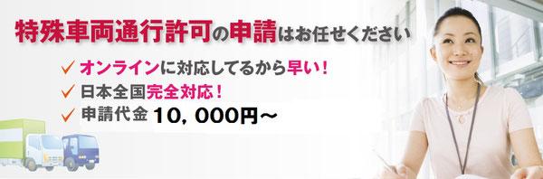 三重県の特殊車両通行許可申請代行、愛知県の特殊車両通行許可申請代行、岐阜県の特殊車両通行許可申請代行はお任せください!
