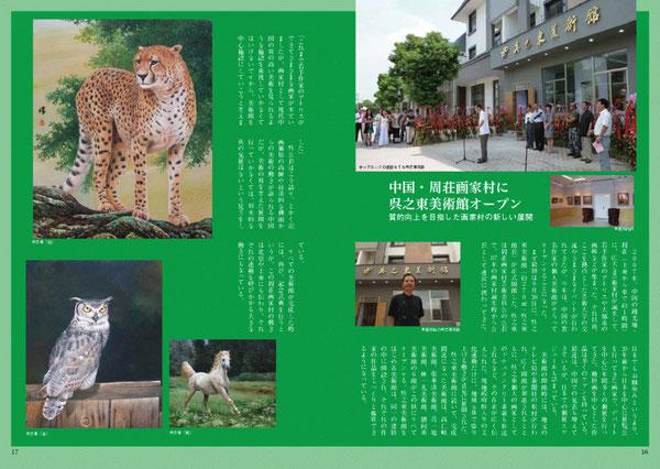 2010年10号『月刊ギャラリー』