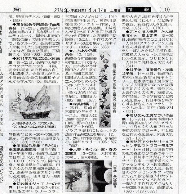 長崎新聞2014/04/12