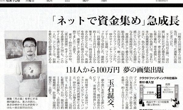 朝日新聞2014/06/10