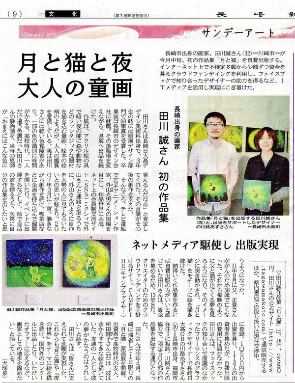 長崎新聞2014/05/04