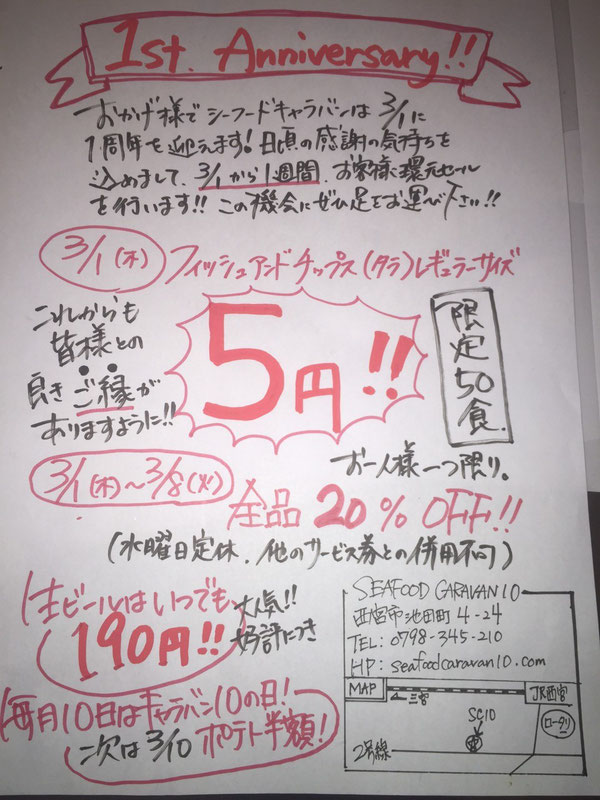 フィッシュ&チップスが5円!!