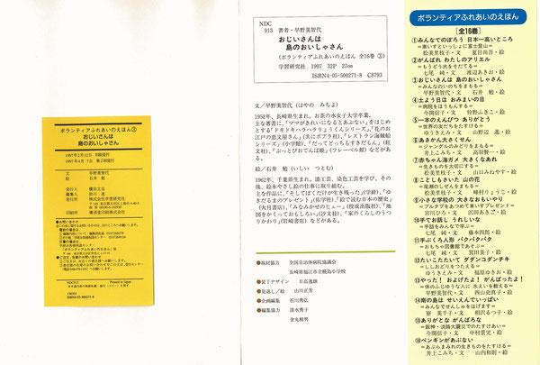 以上が1997年に出版された第2刷の写真版です。