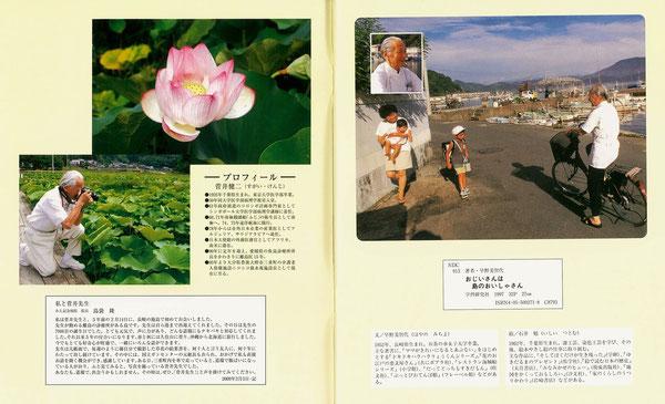上のページは2009年の復刻版に新しく加えられました。蓮の写真は大分県臼杵市の臼杵石仏のハス園で撮影されたものです。左下のコラムに島袋院長による『私と菅井先生』の文章があります。