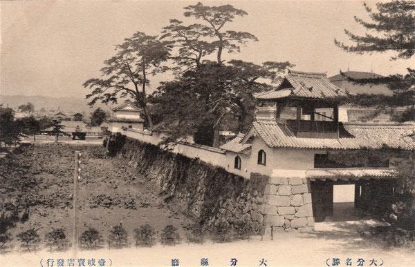 大正10年(1921年)に府内城西の丸に建設された大分県庁の記念絵葉書(著者所収)