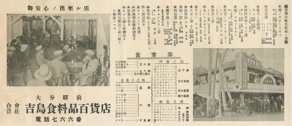 吉島食料品百貨店の広告。大分に由来する名前(豊後梅、春日、白雉)をつけたお土産や、コーヒーやライスカレー、文化親子丼などのメニュー。(著者所収)
