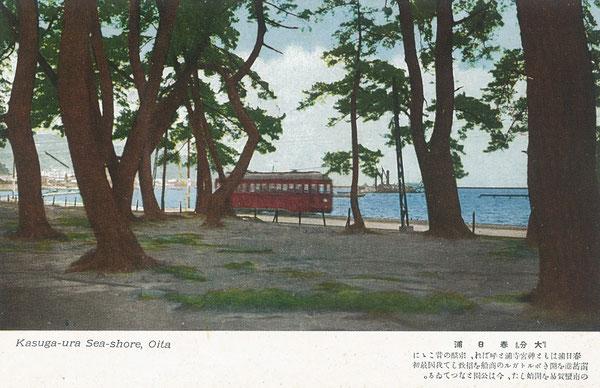 春日浦の海沿いを走る別大電車の彩色絵葉書(著者所収)