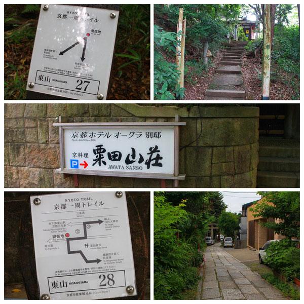 京都一周トレイル 東山コース 「東山27」(粟田口)