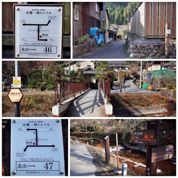 【京都トレイル北山西部コース】「北山46」「北山47」
