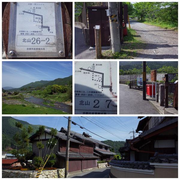 京都一周トレイル 北山東部コース 「北山26-2」(大原)